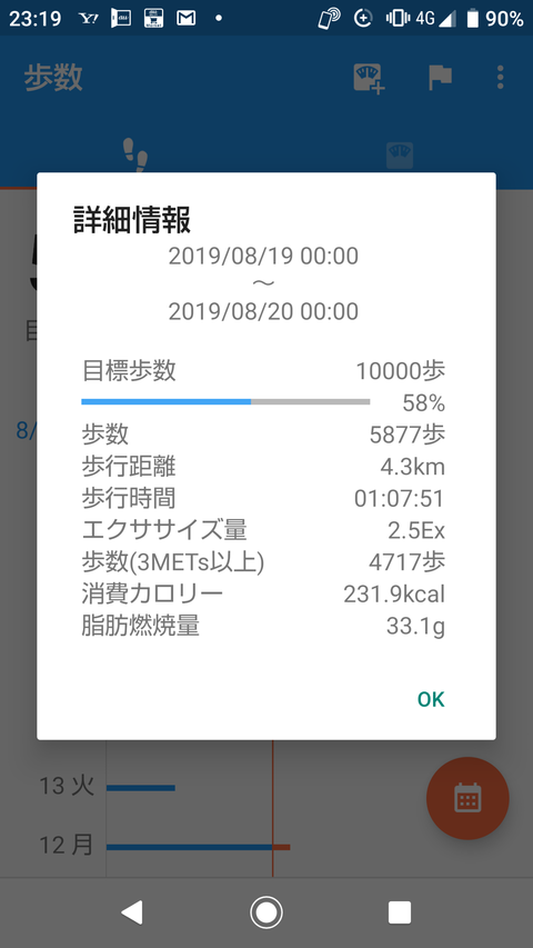 Screenshot_20190819-231926