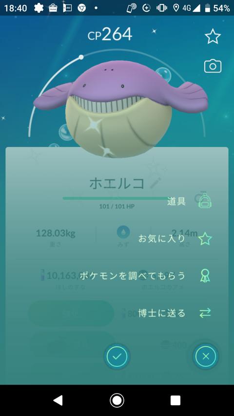 Screenshot_20190308-184010