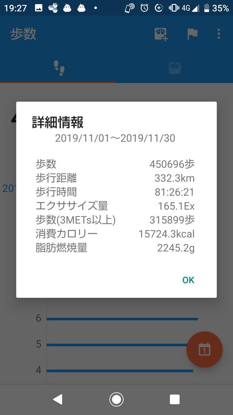 Screenshot_20191130-192744