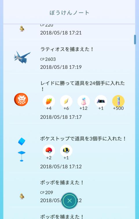 clip_now_20180518_172644
