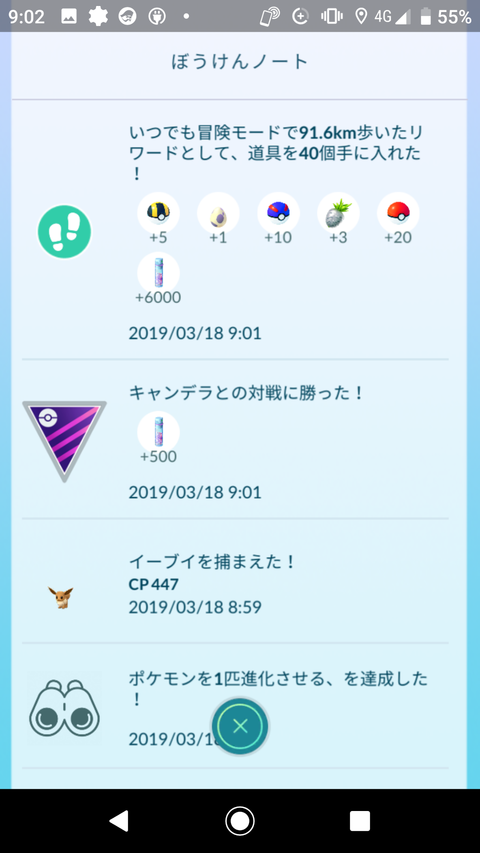 Screenshot_20190318-090223