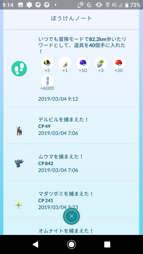 Screenshot_20190304-091500