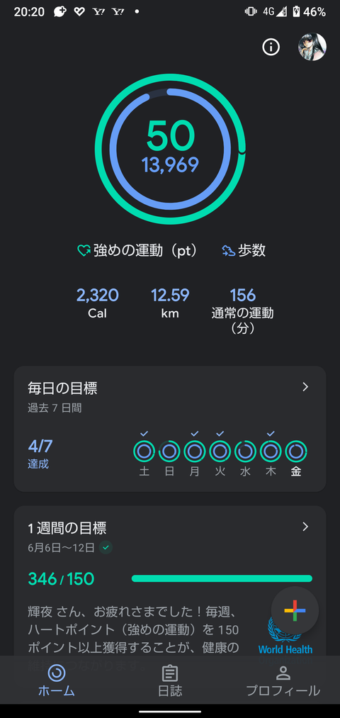 Screenshot_20210611-202052