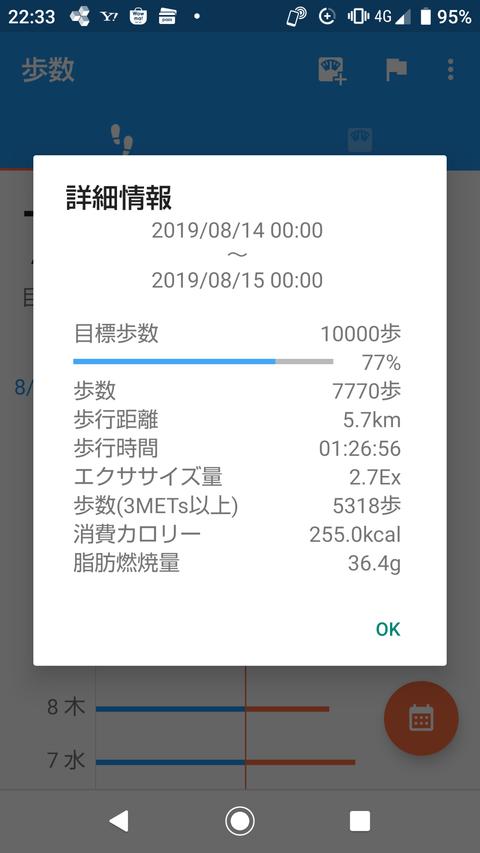 Screenshot_20190814-223332