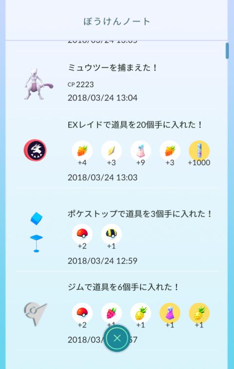 clip_now_20180324_130604