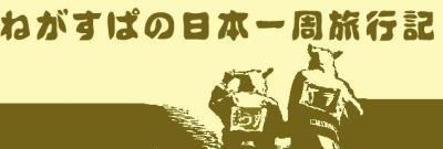 ねがすぱの日本一周旅行記