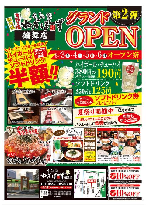 鶴舞店グランドオープン第2弾チラシ