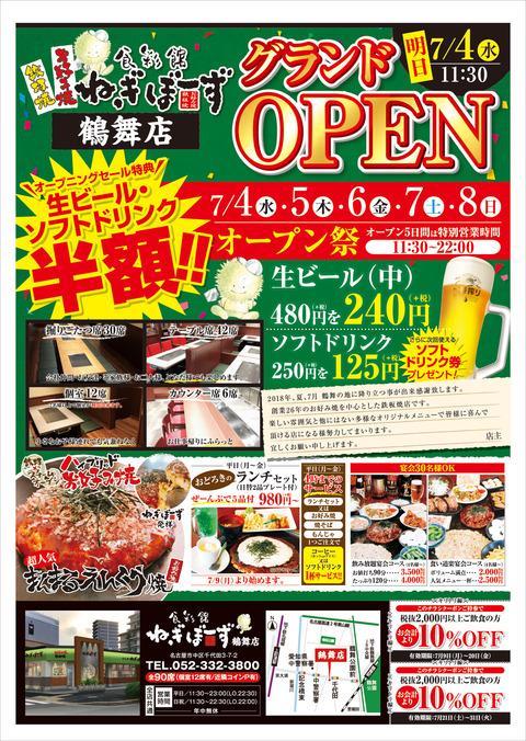 鶴舞店グランドオープンチラシ