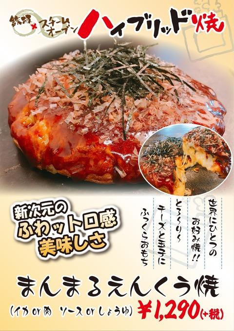 2017えんくう焼メニューデータjpeg