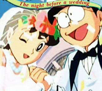 のび太 結婚