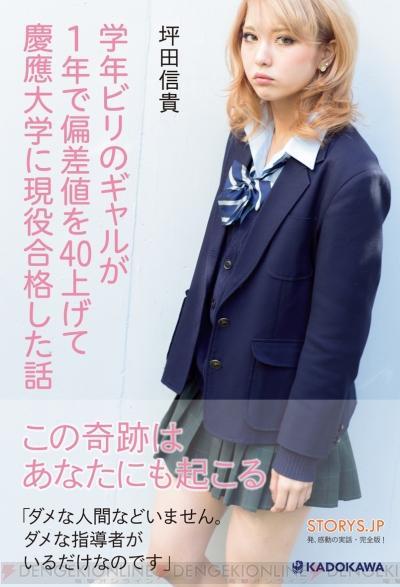 birigyaru_01_cs1w1_400x