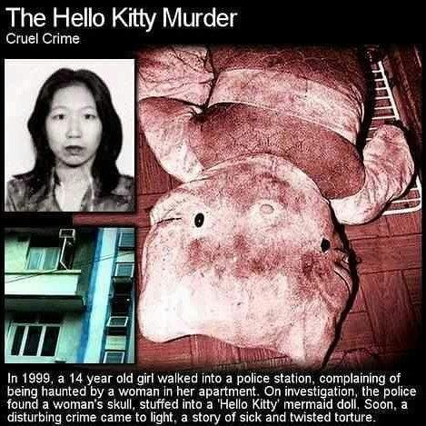 キティ 殺人事件