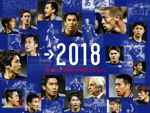 ロシアWCサッカー日本代表