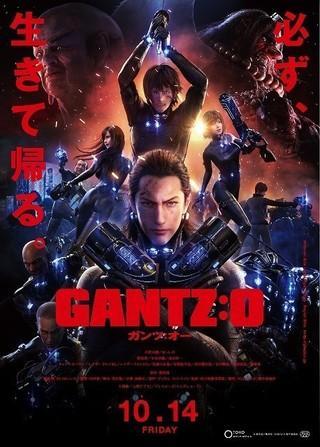 ガンツ大阪 映画