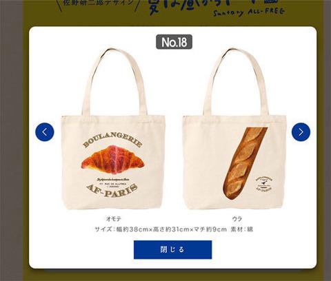 佐野研二郎 フランスパン