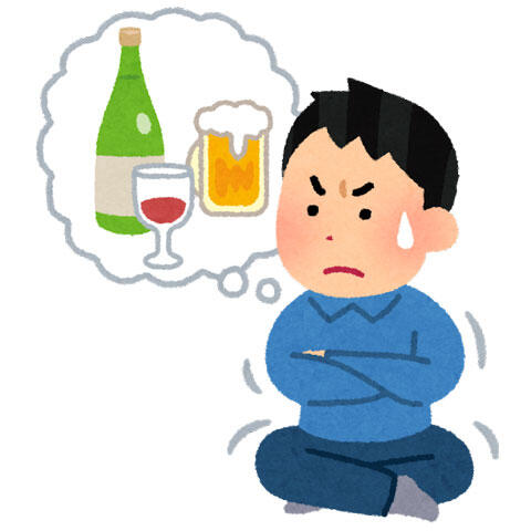 アルコール中毒(アル中・依存症)