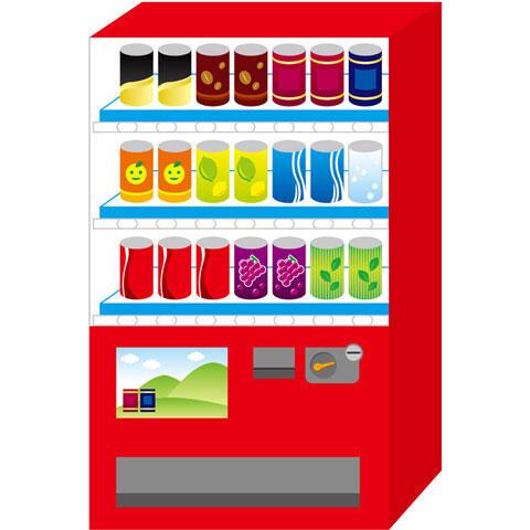 飲料用の自動販売機