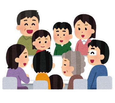 親戚の集まり