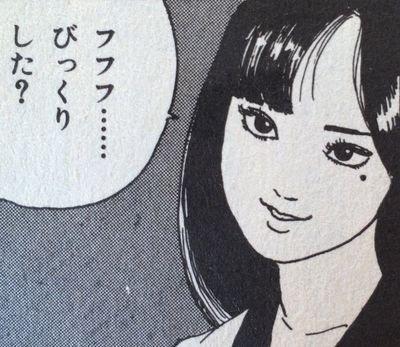 伊藤潤二 メイク