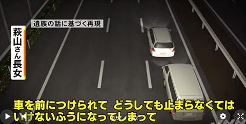 高速道路 事故