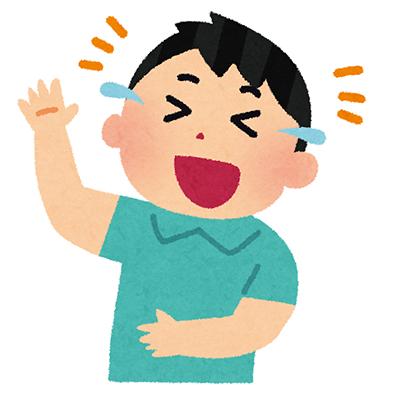 爆笑 (4)