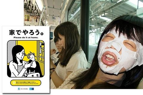 電車内 化粧