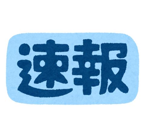 【速報】安倍首相、緊急事態宣言へ。