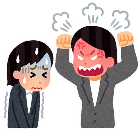 新しい上司、ポンコツ過ぎる!!!!!!!!