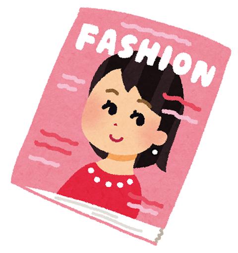 今、女子小学生向けのファッション誌を買うか悩んでいる・・・・・