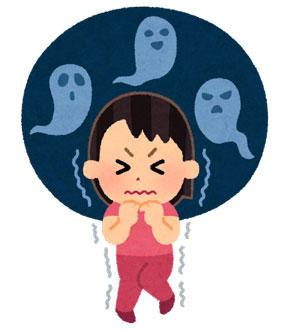 幽霊 おばけが怖い子供