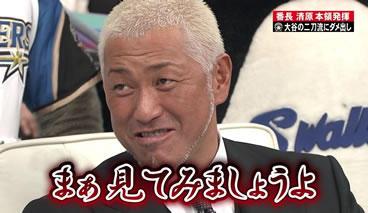 清原 ブチキレ