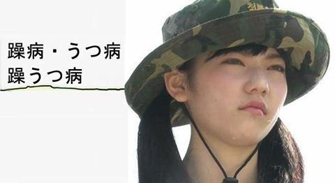 島崎遥香 アスペ
