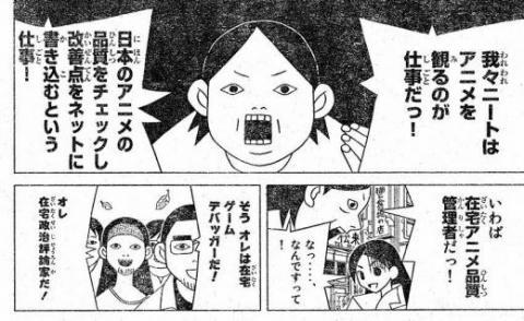 アニメ業界
