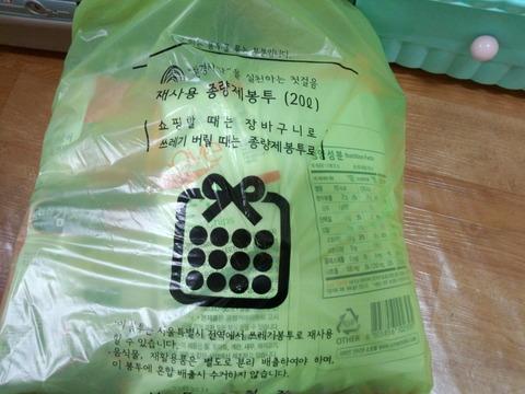 韓国 ゴミ