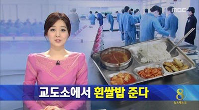 韓国 刑務所