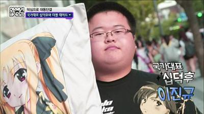 韓国 オタク