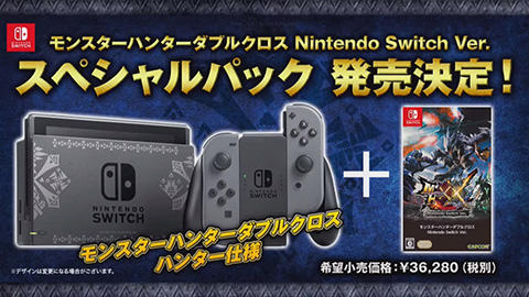 NintendoSwitch モンハン