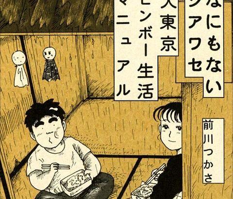 牛丼 ガイジ