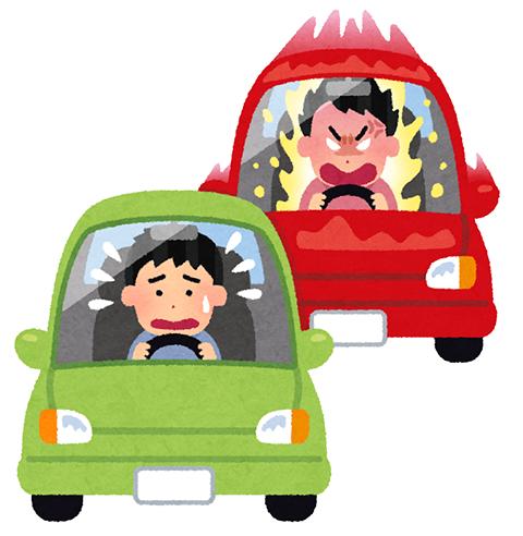 煽り運転 (2)