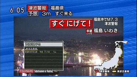 福島地震 NHK 津波