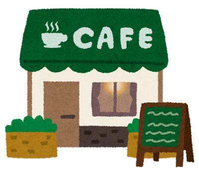 カフェ 喫茶店