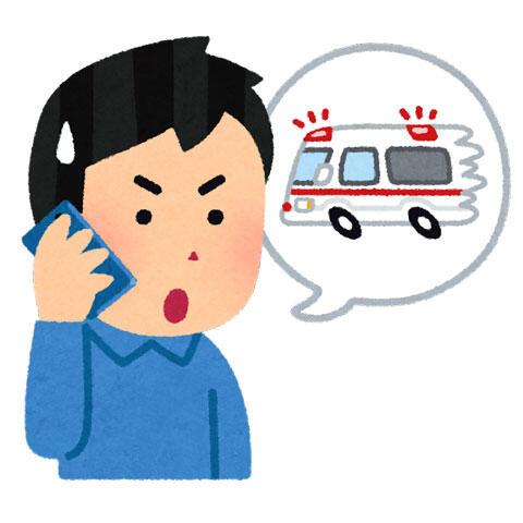 救急車を呼ぶ人