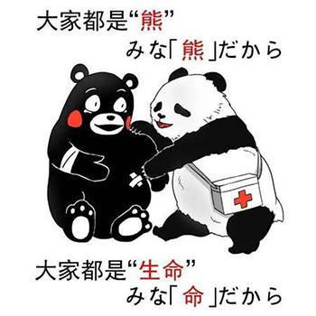 熊本地震 中国
