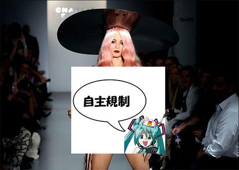 モデル ファッションショー