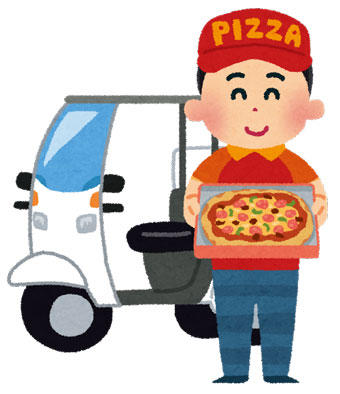 ピザの配達