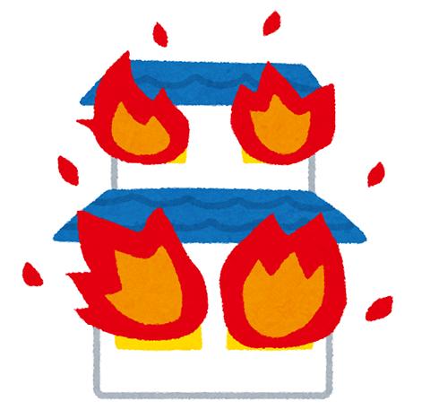 火事 (4)