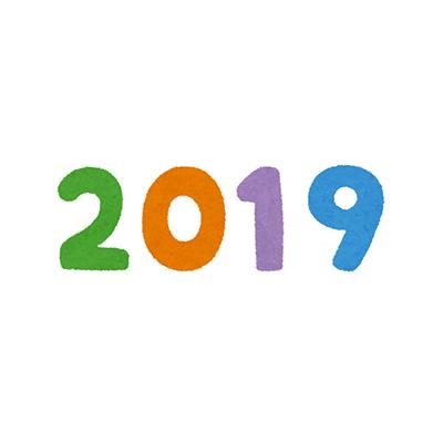 2019年 (2)