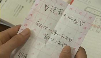 JK 手紙