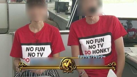 27時間テレビ Honky