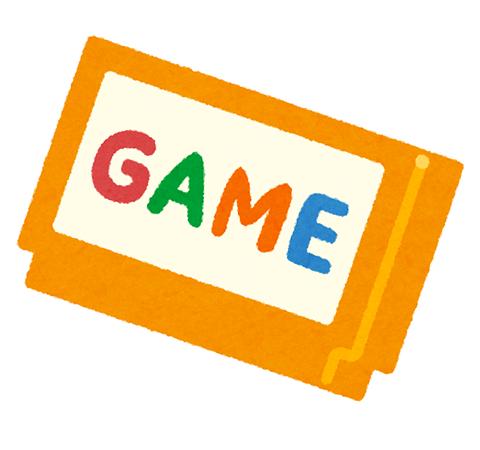ゲームカセット